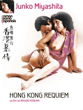 Hong Kong requiem
